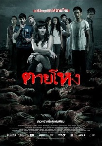 Filme Poster Die a Violent Death DVDRip RMVB Legendado
